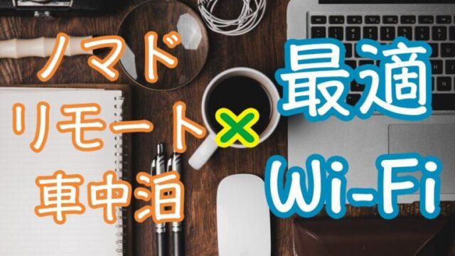 ノマド・リモート・車中泊最適Wi-Fi