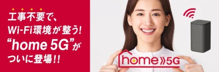ドコモhome5G公式